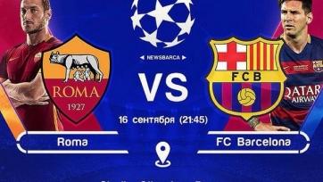 Анонс. «Рома» - «Барселона». Экзамен по-итальянски