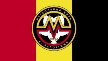 Сегодня руководство запорожского «Металлурга» объявит о роспуске команды