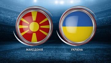 Анонс. Македония – Украина. Испытание Балканами
