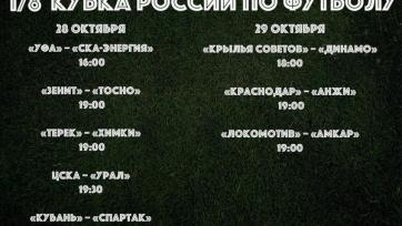 Стало известно время начала матчей Кубка России