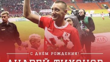 «Краснодар» и «Спартак» поздравили Андрея Тихонова