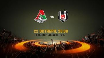 «Локомотив» и «Бешикташ» объявили свои стартовые составы