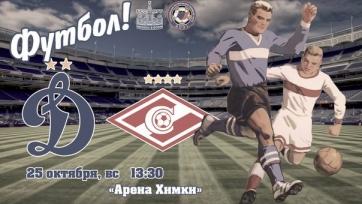 «Динамо» - «Спартак». Стали известны стартовые составы