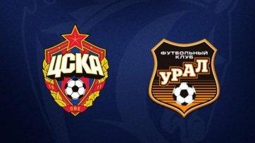 Стали известны стартовые составы ЦСКА и «Урала»