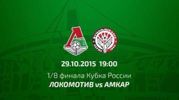 Стали известны стартовые составы «Локомотива» и «Амкара»