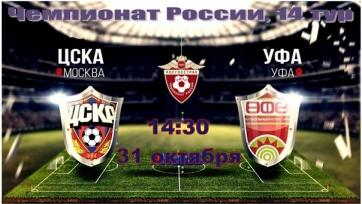 Стартовые составы матча ЦСКА - «Уфа»