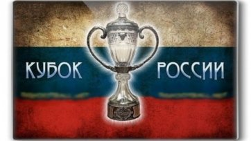 Хозяева четвертьфиналов Кубка России станут известны шестого ноября