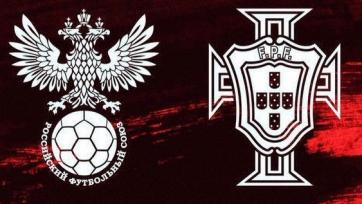 Россия – Португалия. Стали известны стартовые составы