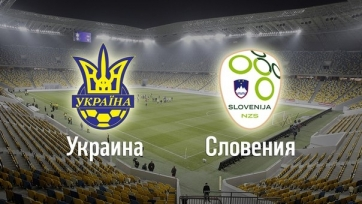 Украина – Словения. Стали известны стартовые составы