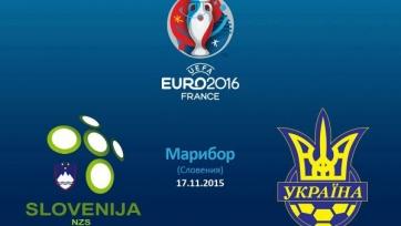 Анонс. Словения — Украина — в ожидании совсем другой игры