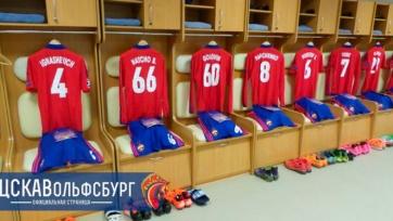 Стали известны стартовые составы ЦСКА и «Вольфсбурга»