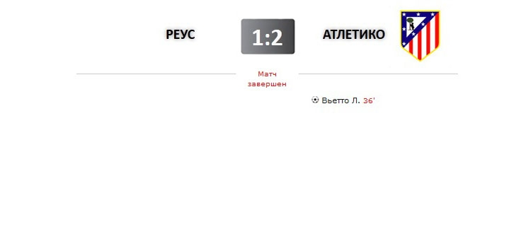 Реус - Атлетико прямая трансляция онлайн в 22.00 (мск)