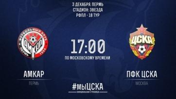 Стали известны стартовые составы «Амкара» и ЦСКА