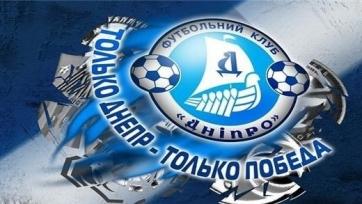Три игрока покинут «Днепр»