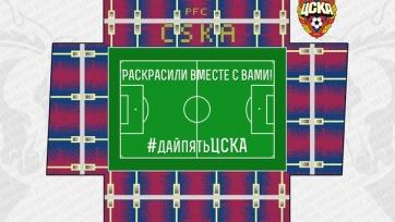 ЦСКА представит финальную концепцию оформления трибун