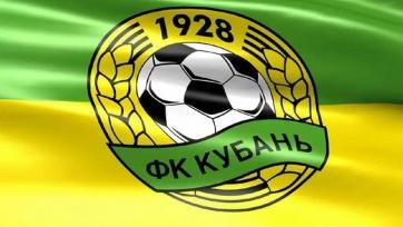 «Кубани» запретили регистрировать новых футболистов