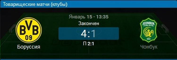 Боруссия Д - Чонбук Моторз прямая трансляция онлайн в 15.30 (мск)