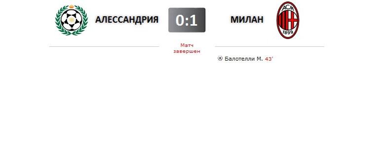 Алессандрия - Милан прямая трансляция онлайн в 23.00 (мск)