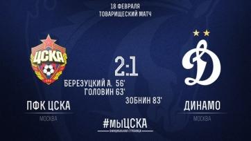 ЦСКА обыграл «Динамо» в контрольном матче