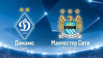 «Динамо» Киев – «Манчестер Сити». Стали известны стартовые составы