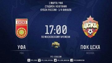 Стали известны стартовые составы «Уфы» и ЦСКА
