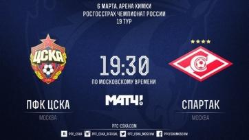 Стали известны стартовые составы ЦСКА и «Спартака»