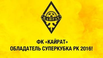 «Кайрат» под руководством Бородюка завоевал Суперкубок Казахстана