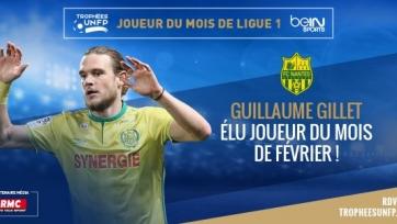 Гийом Жилле – лучший игрок французского чемпионата в феврале