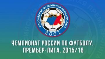 На сайте РФПЛ появилось расписание матчей на конец сезона