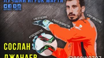 Сослан Джанаев признан лучшим игроком «Ростова» в марте