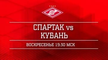 Стал известен стартовый состав «Спартака» на матч с «Кубанью»