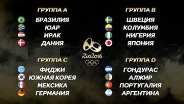 Сборная Бразилии сыграет на Олимпиаде в группе А с Ираком, ЮАР и Данией