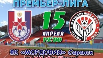 «Мордовия» - «Амкар». Стали известны стартовые составы команд