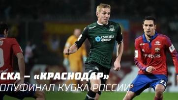 Анонс. ЦСКА - «Краснодар». Повторится ли история двухлетней давности?