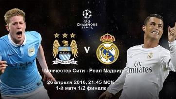 «Ман Сити» - «Реал», онлайн-трансляция. Стартовые составы команд