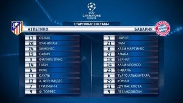 «Атлетико» - «Бавария», онлайн-трансляция. Стартовые составы команд