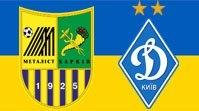 Металлист - Динамо Обзор Матча (14.05.2016)