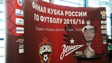 На финале Кубка России ожидается аншлаг
