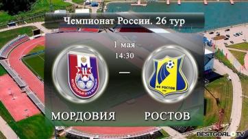«Мордовия» - «Ростов», онлайн-трансляция. Стартовые составы команд