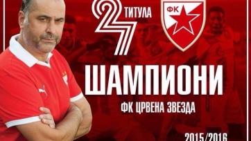«Црвена Звезда» стала чемпионом Сербии