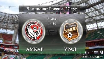 «Амкар» - «Урал», онлайн-трансляция. Стартовые составы команд