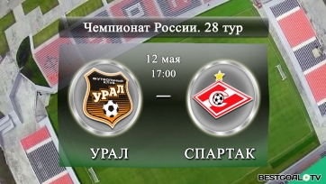 «Урал» - «Спартак», онлайн-трансляция. Стартовые составы команд
