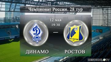 «Динамо» - «Ростов», онлайн-трансляция. Стартовые составы команд