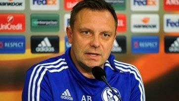 Официально: Брайтенрайтер больше не является тренером «Шальке»