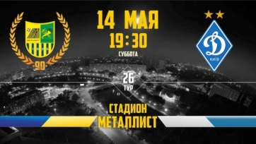 «Металлист» - «Динамо», онлайн-трансляция. Стартовые составы команд