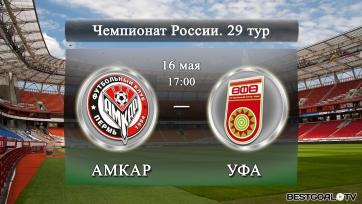 «Амкар» - «Уфа», онлайн-трансляция. Стартовые составы команд