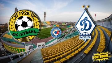 «Кубань» - «Динамо», онлайн-трансляция. Стартовые составы команд