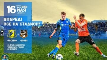 «Ростов» - «Урал», онлайн-трансляция. Стартовые составы команд