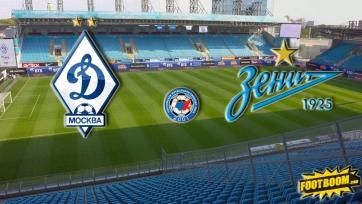 «Динамо» - «Зенит», онлайн-трансляция. Стартовые составы команд