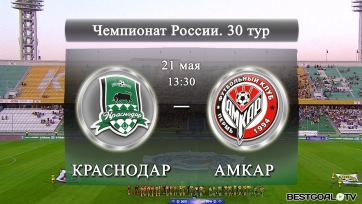 «Краснодар» - «Амкар», онлайн-трансляция. Стартовые составы команд